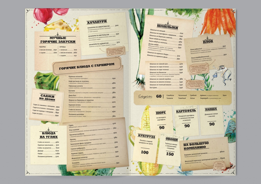 menu_podacha_bazar_6-7_low.jpg