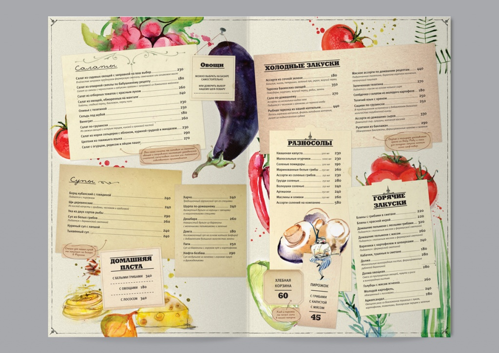 menu_podacha_bazar_4-5_low.jpg