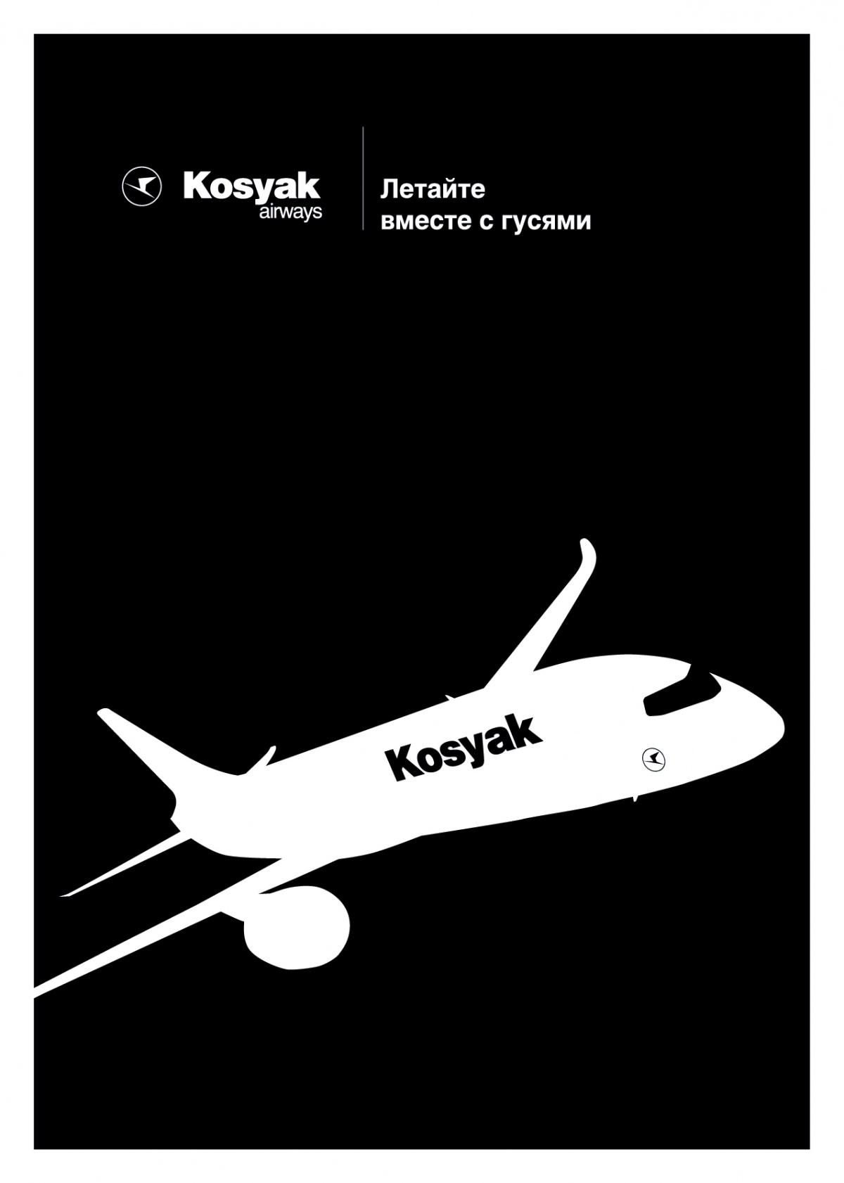 Дизайн будущего бренда авиакомпании Kosyak
