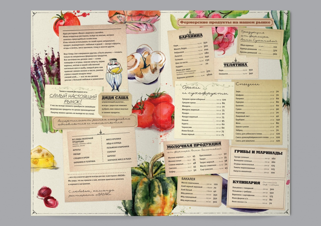 menu_podacha_bazar_2-3_low.jpg