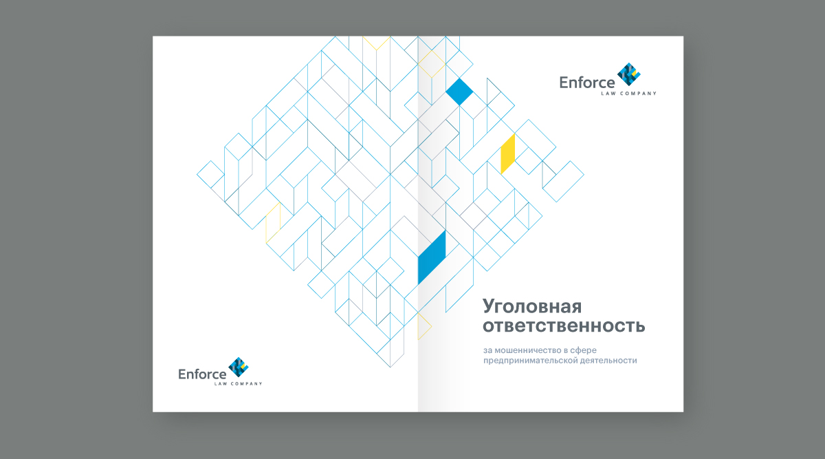 enforce_brochure_podacha_1_1.jpg