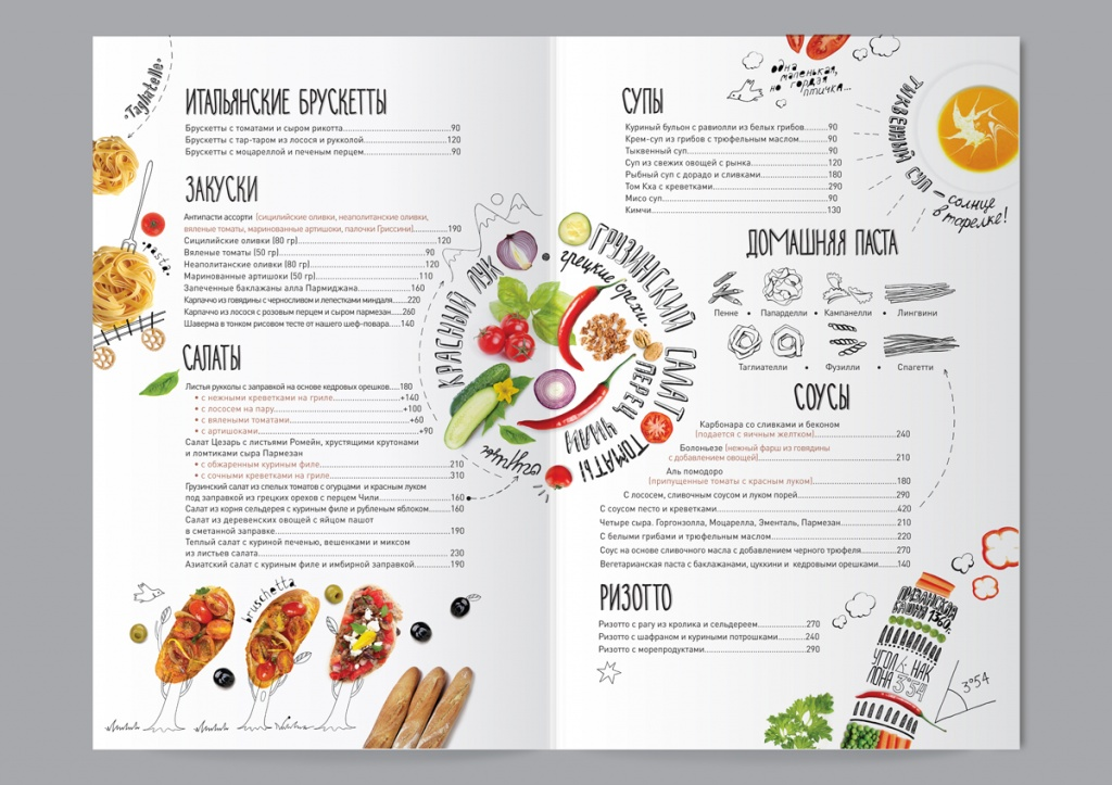 menu_podacha_casual_2-3_low.jpg