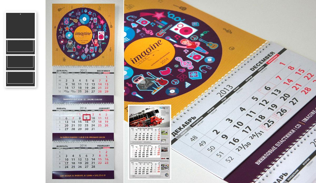 I дизайн календарей