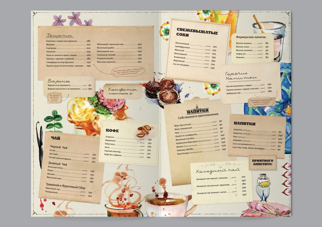 menu_podacha_bazar_8-9_low.jpg