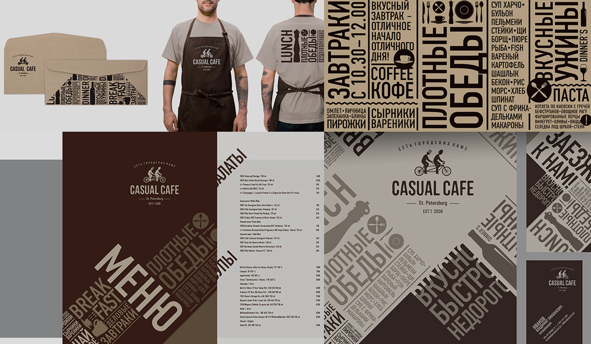 Бренд-графика Casual cafe