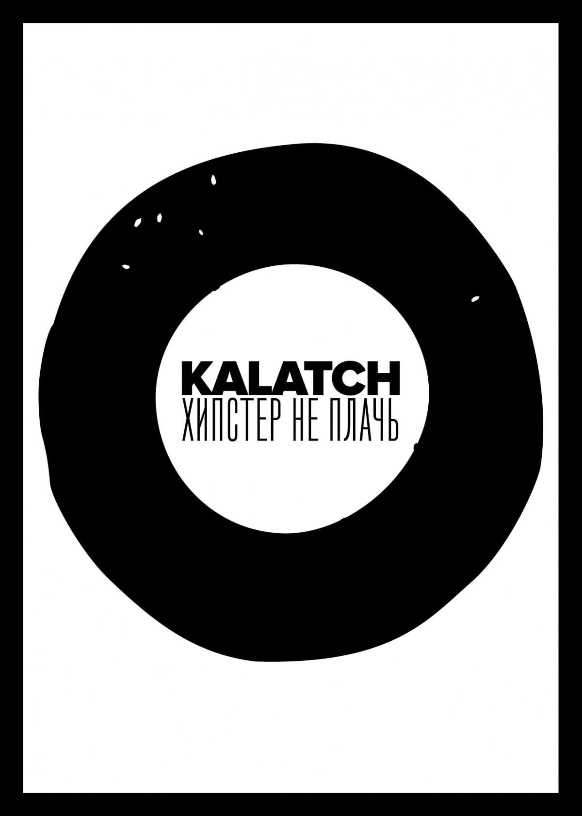 Дизайн будущего бренда Kalatch